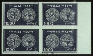 Sale Number 560, Lot Number 408, General ForeignISRAEL, 1948, 3m-1000m First Coins, Imperforate (1 var-9 var), ISRAEL, 1948, 3m-1000m First Coins, Imperforate (1 var-9 var)