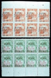 Sale Number 767, Lot Number 454, General ForeignCHINA, Port Arthur and Dairen, 1946-1949 Issues (2L20/2L50), CHINA, Port Arthur and Dairen, 1946-1949 Issues (2L20/2L50)