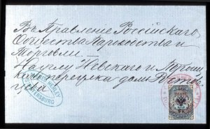 Sale Number 767, Lot Number 483, General ForeignRUSSIA, 1863, St. Petersburg, 5k Black & Blue (11), RUSSIA, 1863, St. Petersburg, 5k Black & Blue (11)