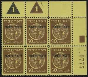 Sale Number 871, Lot Number 2267, General Foreign Stamps and Covers (Iceland thru Netherlands)ISRAEL, 1948, 3m-50m First Postage Dues (J1-J5), ISRAEL, 1948, 3m-50m First Postage Dues (J1-J5)
