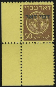 Sale Number 871, Lot Number 2268, General Foreign Stamps and Covers (Iceland thru Netherlands)ISRAEL, 1948, 3m-50m First Postage Dues (J1-J5), ISRAEL, 1948, 3m-50m First Postage Dues (J1-J5)