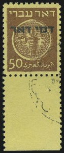 Sale Number 871, Lot Number 2269, General Foreign Stamps and Covers (Iceland thru Netherlands)ISRAEL, 1948, 3m-50m First Postage Dues (J1-J5), ISRAEL, 1948, 3m-50m First Postage Dues (J1-J5)