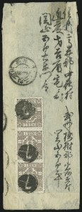 Sale Number 885, Lot Number 2134, Stamped Mail by CountryJAPAN, 1875, 1s Brown (53), JAPAN, 1875, 1s Brown (53)