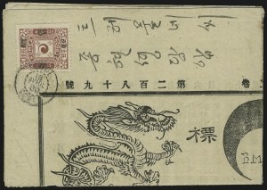 Sale Number 885, Lot Number 2135, Stamped Mail by CountryKOREA, 1900, 1p on 25p Maroon (17C), KOREA, 1900, 1p on 25p Maroon (17C)