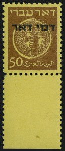 Sale Number 917, Lot Number 305, Israel1948, 3m-50m First Postage Dues (J1-J5), 1948, 3m-50m First Postage Dues (J1-J5)