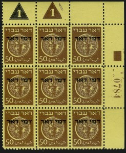 Sale Number 917, Lot Number 306, Israel1948, 3m-50m First Postage Dues (J1-J5), 1948, 3m-50m First Postage Dues (J1-J5)