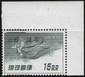 Sale Number 1037, Lot Number 2463, United States PossessionsRYUKYU ISLANDS, 1959, 9c on 5y Blue Green, Air Post, Inverted Surcharge (C14a), RYUKYU ISLANDS, 1959, 9c on 5y Blue Green, Air Post, Inverted Surcharge (C14a)