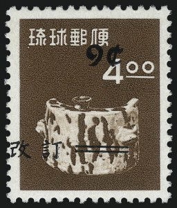 Sale Number 1037, Lot Number 2464, United States PossessionsRYUKYU ISLANDS, 1960, 9c on 4y Brown, Air Post, Surcharge Transposed (C19c), RYUKYU ISLANDS, 1960, 9c on 4y Brown, Air Post, Surcharge Transposed (C19c)