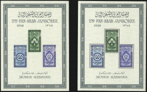 Sale Number 1049, Lot Number 1769, Eastern Rumelia thru EgyptEGYPT, 1956, Arab Scout Jamboree Souvenir Sheet of Three, Perforated and Imperforate (B13-B15 var; SG MS513-14), EGYPT, 1956, Arab Scout Jamboree Souvenir Sheet of Three, Perforated and Imperforate (B13-B15 var; SG MS513-14)