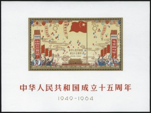 Sale Number 1086, Lot Number 2450, China, People`s RepublicCHINA, People's Republic, 1964, 15th Anniversary Souvenir Sheet (798a), CHINA, People's Republic, 1964, 15th Anniversary Souvenir Sheet (798a)