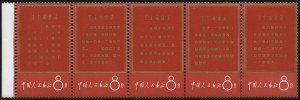 Sale Number 1086, Lot Number 2452, China, People`s RepublicCHINA, People's Republic, 1967, 8f Thoughts of Mao, Se-Tenant Strip of Five (943a), CHINA, People's Republic, 1967, 8f Thoughts of Mao, Se-Tenant Strip of Five (943a)