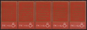 Sale Number 1086, Lot Number 2453, China, People`s RepublicCHINA, People's Republic, 1967, 8f Thoughts of Mao, Se-Tenant Strip of Five (943a), CHINA, People's Republic, 1967, 8f Thoughts of Mao, Se-Tenant Strip of Five (943a)
