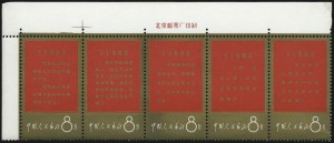 Sale Number 1086, Lot Number 2454, China, People`s RepublicCHINA, People's Republic, 1967, 8f Thoughts of Mao, Se-Tenant Strip of Five (948a), CHINA, People's Republic, 1967, 8f Thoughts of Mao, Se-Tenant Strip of Five (948a)