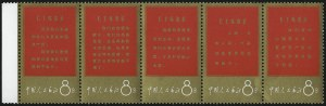 Sale Number 1086, Lot Number 2455, China, People`s RepublicCHINA, People's Republic, 1967, 8f Thoughts of Mao, Se-Tenant Strip of Five (948a), CHINA, People's Republic, 1967, 8f Thoughts of Mao, Se-Tenant Strip of Five (948a)