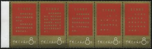 Sale Number 1086, Lot Number 2456, China, People`s RepublicCHINA, People's Republic, 1967, 8f Thoughts of Mao, Se-Tenant Strip of Five (948a), CHINA, People's Republic, 1967, 8f Thoughts of Mao, Se-Tenant Strip of Five (948a)