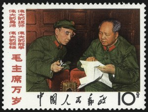 Sale Number 1086, Lot Number 2457, China, People`s RepublicCHINA, People's Republic, 1967, 4f-10f Mao Our Teacher (949-956), CHINA, People's Republic, 1967, 4f-10f Mao Our Teacher (949-956)