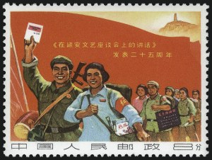 Sale Number 1086, Lot Number 2458, China, People`s RepublicCHINA, People's Republic, 1967, 8f  Literature & Arts (957-959), CHINA, People's Republic, 1967, 8f  Literature & Arts (957-959)