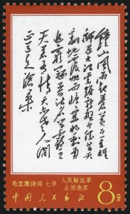 Sale Number 1086, Lot Number 2459, China, People`s RepublicCHINA, People's Republic, 1967-68, 4f-10f Writings of Mao (967-980), CHINA, People's Republic, 1967-68, 4f-10f Writings of Mao (967-980)