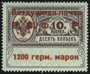 Sale Number 1086, Lot Number 2691, RussiaRUSSIA, 1922, 1,200m on 10k Consular Air Post (CO5; Zagorksy SI9), RUSSIA, 1922, 1,200m on 10k Consular Air Post (CO5; Zagorksy SI9)