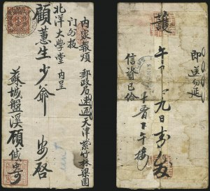 Sale Number 1098, Lot Number 608, ChinaCHINA, 1897, 2c on 3c Red Revenue, Small Numeral (79; Chan 84), CHINA, 1897, 2c on 3c Red Revenue, Small Numeral (79; Chan 84)