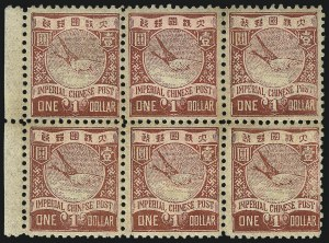 Sale Number 1098, Lot Number 611, ChinaCHINA, 1897, $1.00 Carmine & Rose (95), CHINA, 1897, $1.00 Carmine & Rose (95)