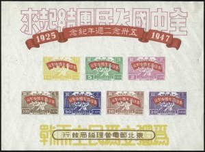 Sale Number 1098, Lot Number 622, ChinaCHINA, People's Republic, Northeast China, 1947, $2.00-$100.00 Souvenir Sheet (1L36a), CHINA, People's Republic, Northeast China, 1947, $2.00-$100.00 Souvenir Sheet (1L36a)