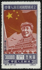 Sale Number 1098, Lot Number 623, ChinaCHINA, People's Republic, Northeast China, 1950, $5,000.00-$30,000.00 Flag and Mao (1L150-1L153), CHINA, People's Republic, Northeast China, 1950, $5,000.00-$30,000.00 Flag and Mao (1L150-1L153)