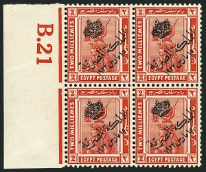 Sale Number 1114, Lot Number 1191, EgyptEGYPT, 1922, 2m Vermilion, 4m Green, 10m Lake, Crushed Crown (79, 81, 83; Nile Post D79Ih, D81Id, D83Ie), EGYPT, 1922, 2m Vermilion, 4m Green, 10m Lake, Crushed Crown (79, 81, 83; Nile Post D79Ih, D81Id, D83Ie)