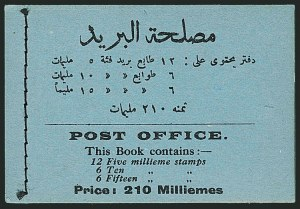 Sale Number 1114, Lot Number 1202, EgyptEGYPT, 1927-37, 210m King Fouad Second Portrait Issue Booklet (Nile Post SB11), EGYPT, 1927-37, 210m King Fouad Second Portrait Issue Booklet (Nile Post SB11)