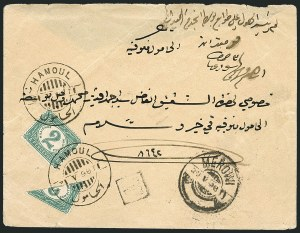 Sale Number 1114, Lot Number 1222, EgyptEGYPT, 1889, 2m Green, Bisect (J15a; Nile Post PD15a), EGYPT, 1889, 2m Green, Bisect (J15a; Nile Post PD15a)