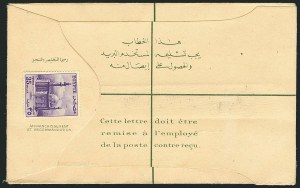 Sale Number 1114, Lot Number 1237, EgyptEGYPT, 1953, 35m Violet Affixed over 30m Yellow Green, Registered Envelope (Nile Post SRE14), EGYPT, 1953, 35m Violet Affixed over 30m Yellow Green, Registered Envelope (Nile Post SRE14)
