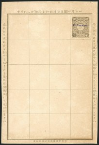 "Sale Number 1114, Lot Number 1329, Japan thru ReunionJAPAN, 1890s, -1/2s Postal Card, ""Ultramar"" Specimen, JAPAN, 1890s, -1/2s Postal Card, ""Ultramar"" Specimen"