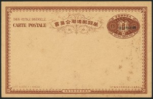 "Sale Number 1114, Lot Number 1330, Japan thru ReunionKOREA, 1900s, 4ch Postal Card, ""Ultramar"" Specimen, KOREA, 1900s, 4ch Postal Card, ""Ultramar"" Specimen"