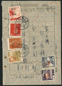 Sale Number 1114, Lot Number 1351, Ryukyu Islands thru SpainRYUKYU ISLANDS, Miyako District, 1946-47, 8s-10y on 10s Seal Overprints (3X7, 3X10, 3X21, 3X25, 3X28a, 3X31), RYUKYU ISLANDS, Miyako District, 1946-47, 8s-10y on 10s Seal Overprints (3X7, 3X10, 3X21, 3X25, 3X28a, 3X31)