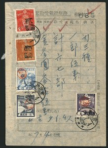 Sale Number 1114, Lot Number 1352, Ryukyu Islands thru SpainRYUKYU ISLANDS, Miyako District, 1946-47, 8s-2y on 2s Seal Overprints (3X7, 3X10, 3X12, 3X25, 3X28a), RYUKYU ISLANDS, Miyako District, 1946-47, 8s-2y on 2s Seal Overprints (3X7, 3X10, 3X12, 3X25, 3X28a)