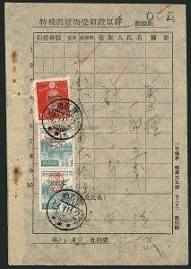 Sale Number 1114, Lot Number 1353, Ryukyu Islands thru SpainRYUKYU ISLANDS, Miyako District, 1946-47, 30s-2y on 2s Seal Overprints (3X18, 3X28a), RYUKYU ISLANDS, Miyako District, 1946-47, 30s-2y on 2s Seal Overprints (3X18, 3X28a)
