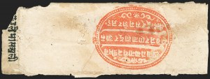 Sale Number 1143, Lot Number 3491, NepalNEPAL, Royal Mail and Documents, 1790s-1900s, NEPAL, Royal Mail and Documents, 1790s-1900s