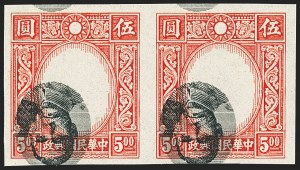 Sale Number 1143, Lot Number 3684, China incl. Taiwan and People`s RepublicCHINA, 1939-43, $5.00 Red & Greenish Black, Inverted Center (361 var), CHINA, 1939-43, $5.00 Red & Greenish Black, Inverted Center (361 var)