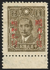 Sale Number 1143, Lot Number 3685, China incl. Taiwan and People`s RepublicCHINA, 1942, 16c Dull Olive Brown, Anhwei Surcharge (526bx), CHINA, 1942, 16c Dull Olive Brown, Anhwei Surcharge (526bx)