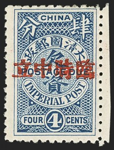 Sale Number 1143, Lot Number 3689, China incl. Taiwan and People`s RepublicCHINA, 1912, 4c Blue, Postage Due (J20), CHINA, 1912, 4c Blue, Postage Due (J20)