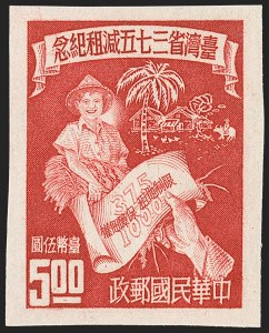 Sale Number 1143, Lot Number 3692, China incl. Taiwan and People`s RepublicCHINA, Taiwan, 1952, 20c-$5.00 Land Tax Reduction, Imperforate and Perforate (1046-1051), CHINA, Taiwan, 1952, 20c-$5.00 Land Tax Reduction, Imperforate and Perforate (1046-1051)
