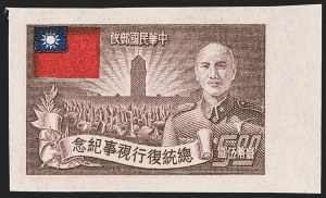 Sale Number 1143, Lot Number 3693, China incl. Taiwan and People`s RepublicCHINA, Taiwan, 1952, 40c-$5.00 Chiang Kai-shek, Perforate and Imperforate (1052-1056), CHINA, Taiwan, 1952, 40c-$5.00 Chiang Kai-shek, Perforate and Imperforate (1052-1056)