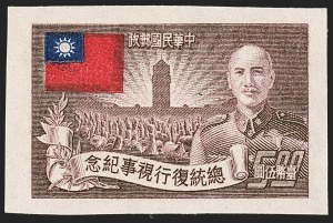 Sale Number 1143, Lot Number 3694, China incl. Taiwan and People`s RepublicCHINA, Taiwan, 1952, 40c-$5.00 Chiang Kai-shek, Perforate and Imperforate (1052-1056), CHINA, Taiwan, 1952, 40c-$5.00 Chiang Kai-shek, Perforate and Imperforate (1052-1056)