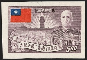 Sale Number 1143, Lot Number 3696, China incl. Taiwan and People`s RepublicCHINA, Taiwan, 1952, 10c-$5.00 Chiang Kai-shek, Perforate and Imperforate (1064-1069), CHINA, Taiwan, 1952, 10c-$5.00 Chiang Kai-shek, Perforate and Imperforate (1064-1069)