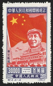 Sale Number 1143, Lot Number 3700, China incl. Taiwan and People`s RepublicCHINA, People's Republic, Northeast China, 1950, $5,000-$30,000 Flag and Mao (1L150-1L153), CHINA, People's Republic, Northeast China, 1950, $5,000-$30,000 Flag and Mao (1L150-1L153)