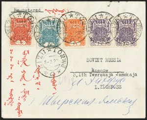 Sale Number 1143, Lot Number 3916, Syria thru TurkeyTANNU TUVA, 1926, 1k-10k Wheel of Truth (1-3, 5), TANNU TUVA, 1926, 1k-10k Wheel of Truth (1-3, 5)