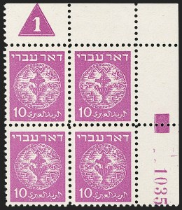Sale Number 1184, Lot Number 2065, Plate Blocks, 10m thru 1,000mISRAEL, 1948, 10m Magenta on Thin Yellow Paper, Perf 11, Plate Block (Bale Group 63), ISRAEL, 1948, 10m Magenta on Thin Yellow Paper, Perf 11, Plate Block (Bale Group 63)