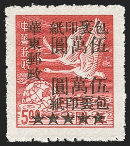 Sale Number 1194, Lot Number 2504, Brazil thru EcuadorCHINA, 1949, $1.00-$10.00 Flying Geese and P.R.C. Parcel Post Overprint (984-987, P.R.C. 5LQ23-5LQ26), CHINA, 1949, $1.00-$10.00 Flying Geese and P.R.C. Parcel Post Overprint (984-987, P.R.C. 5LQ23-5LQ26)