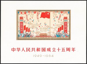 Sale Number 1194, Lot Number 2505, Brazil thru EcuadorCHINA, People's Republic, 1964, 15th Anniversary Souvenir Sheet (798a; Yang C106M), CHINA, People's Republic, 1964, 15th Anniversary Souvenir Sheet (798a; Yang C106M)
