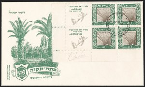 Sale Number 1204, Lot Number 1107, Guadeloupe thru IsraelISRAEL, 1949, 40p Wall at Petah Tikva (27; Bale 17), ISRAEL, 1949, 40p Wall at Petah Tikva (27; Bale 17)